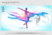 芭蕾舞海报