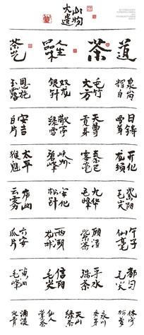各种书法字体大全名称_下载收藏 开化寺门前的石狮 下载收藏 茶道名称书法毛笔字体 下载收藏