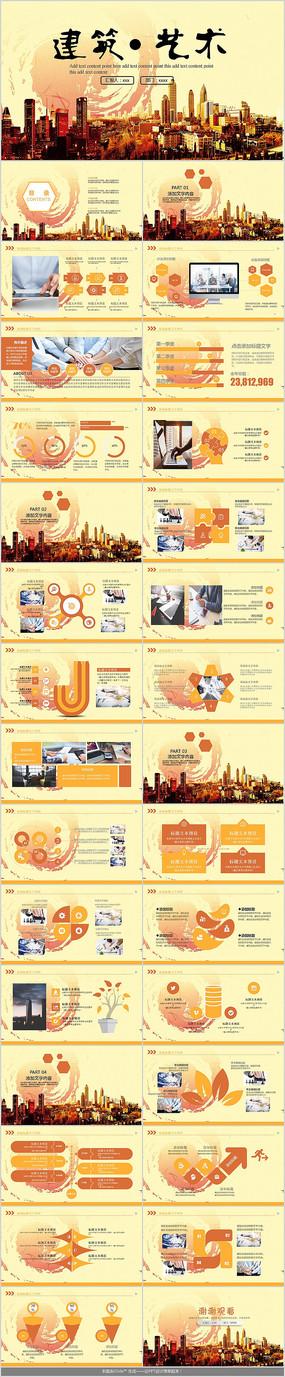 城市规划建筑艺术PPT模板