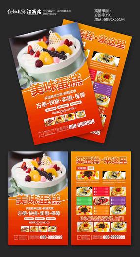 蛋糕促销宣传单