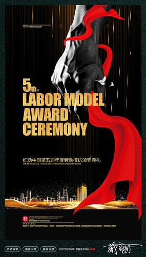国际劳动节颁奖晚会海报设计