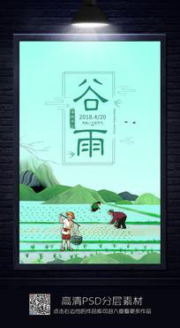 简约谷雨海报