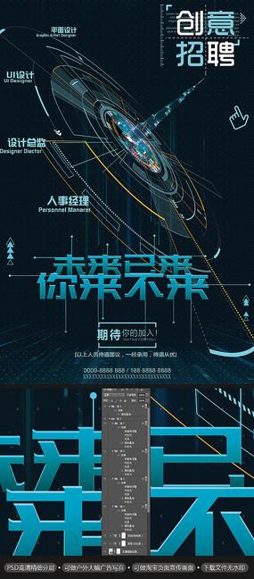 科技企业创意未来已来招聘海报