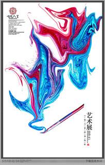 美术艺术展海报