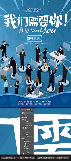 企业蓝色商务招聘海报