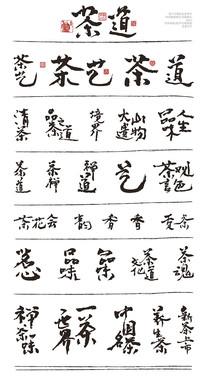 手写茶道毛笔书法字体