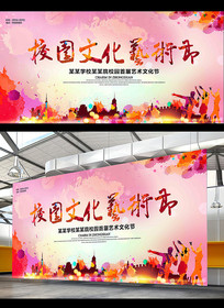 水彩校园文化艺术节海报