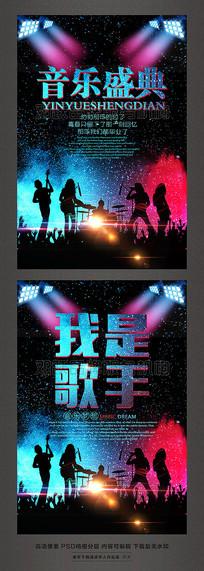 我是歌手音乐盛典活动海报