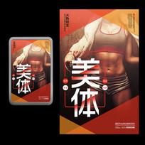 现代美女简约美体健身海报