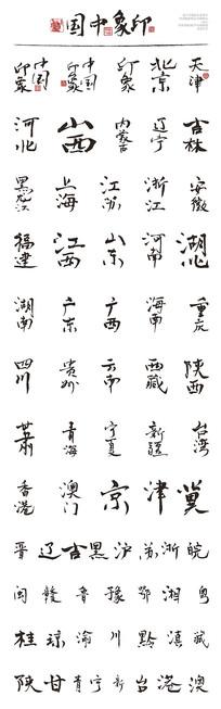 印象中国34省市毛笔字体