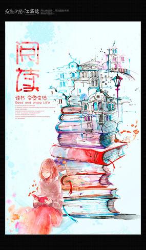 阅读水彩海报