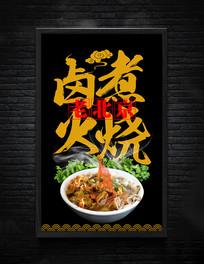 正宗老北京卤煮火烧海报模板