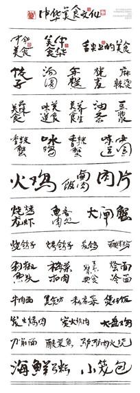 中华美食毛笔手写字体