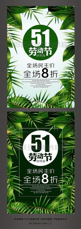 51五一劳动节促销活动海报