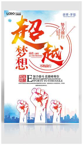 超越梦想企业公司文化海报