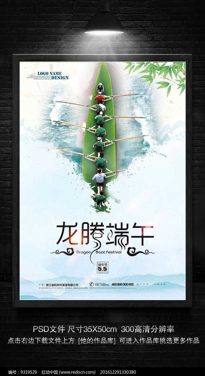 创意端午节赛龙舟活动宣传海报图片