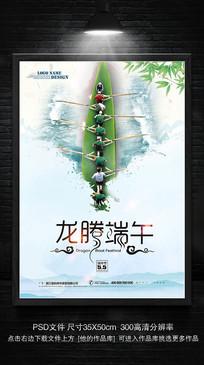 创意端午节赛龙舟活动宣传海报