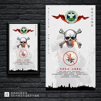 创意社区禁毒文化墙公益广告