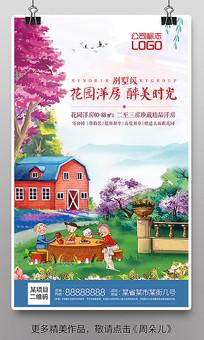 创意手绘房地产花园洋房海报