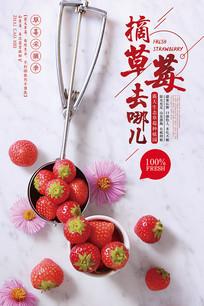 创意摘草莓去哪儿夏季旅游海报