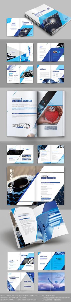 大气机械齿轮画册PSD模版