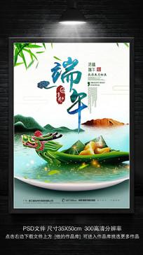 大气中国传统端午节宣传海报