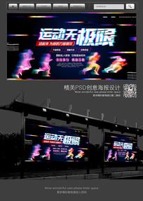 抖音风格体育运动会海报设计