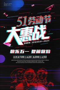 抖音风五一劳动节促销海报设计