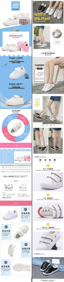 儿童运动鞋详情页设计小白鞋