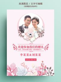 粉色浪漫立体鲜花婚礼水牌