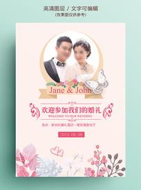 粉色浪漫欧式婚礼水牌