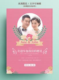 粉色鲜花唯美浪漫婚礼水牌