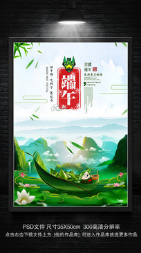 高端中国传统端午节宣传海报