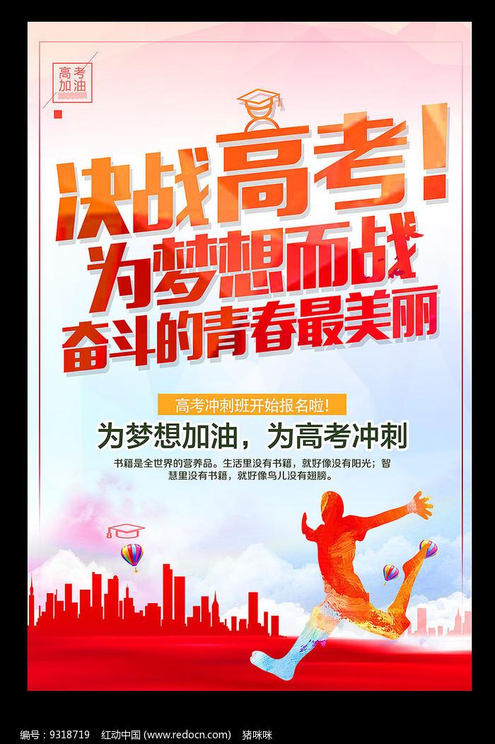 高考补习班招生海报图片