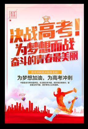 高考补习班招生海报