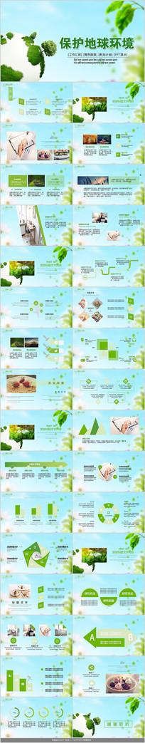公益生态环境保护地球PPT