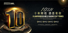 黑金色10周年庆背景展板