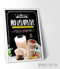 黑色醇香奶茶海报传单设计
