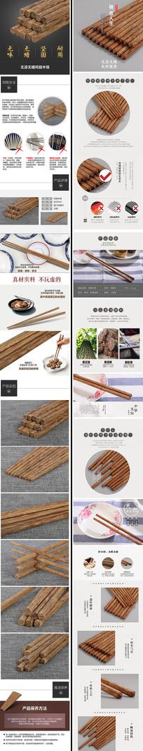 家居餐具筷子宝贝详情页