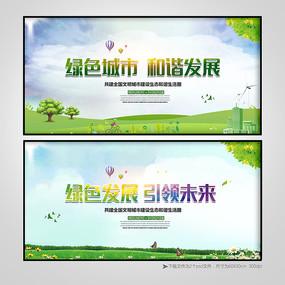 建设绿色城市宣传展板