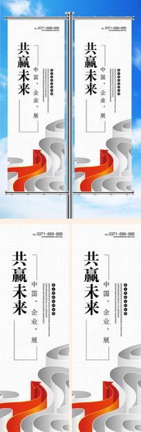 简约风企业文化道旗
