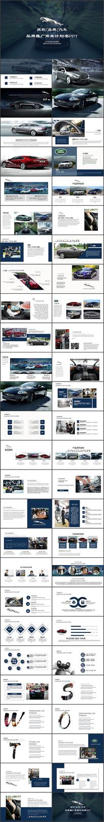 捷豹汽车营销商业计划PPT