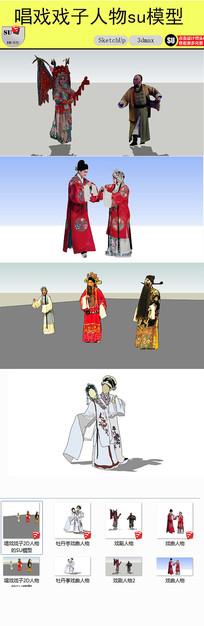京剧戏曲人物模型