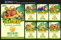 精品果蔬超市海报