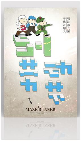 卡通插画风五一劳动节海报