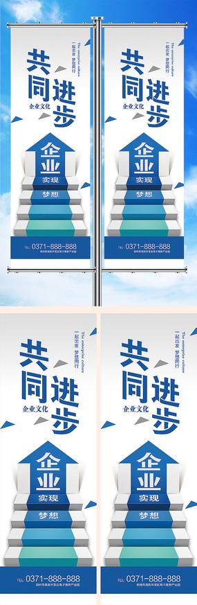 蓝色大气企业道旗
