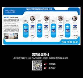 蓝色企业公司发展历程文化墙
