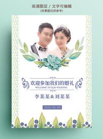 绿色鲜花唯美婚礼水牌