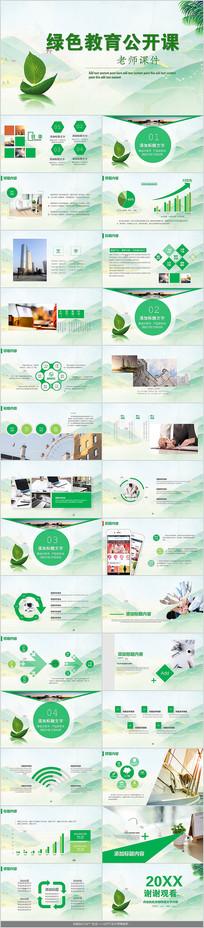 清新绿色教育公开课PPT模板