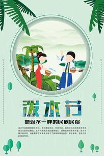 清新泼水节民俗活动海报